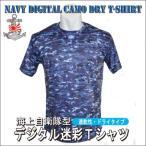海上自衛隊型迷彩ドライTシャツ