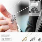ショッピングネックレス ネックレス メンズ クロス 十字架 ユニセックス アクセサリー 送料無料 / ロングクロスネックレス