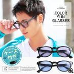ショッピングサングラス サングラス メンズ ウエリントン メガネ フレーム 眼鏡 アイウェア 透けレンズ 送料無料