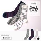 高襪 - ソックス 靴下 メンズ ボーダー柄 フットカバーソックス 送料無料