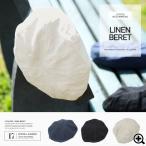 ベレー帽 帽子 メンズ リネン素材 麻 ユニセックス 無地 送料無料