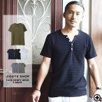 Tシャツ メンズ 半袖Tシャツ 無地 タックボーダー ヘンリーネック 夏服 送料無料