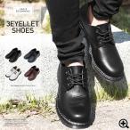 ショッピングカジュアル カジュアルシューズ メンズ 3アイレット プレーントゥ PUレザーシューズ 靴 送料無料