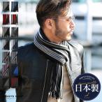 マフラー メンズ レディース ストライプ リバーシブル 日本製 国産 ストール ユニセックス ペア プレゼント ギフト