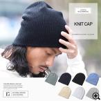ショッピングニットキャップ ニット帽 メンズ 帽子 ニットキャップ 無地 CAP 送料無料