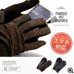 手袋 グローブ メンズ スマホ対応 タッチパネル対応 PUレザー ツイード切り替え 防寒 送料無料