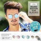 サングラス メンズ 眼鏡 UVカット ボストン型 ケース