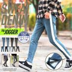 ジョガーパンツ スウェットパンツ メンズ ボトムス スウェットデニム ジーンズ ジーパン 裾ZIP サイドライン 送料無料