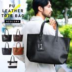 トートバッグ メンズ トート バッグ PUレザー 革 B4サイズ ビジネス オフィス カジュアル 通学 通勤 鞄 カバン