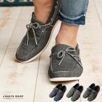 デッキシューズ メンズ デニム素材 ローファー スリッポン カジュアルシューズ 靴
