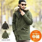 ミリタリージャケット メンズ アウター ミリタリーコート N3-B 中綿 ロング丈 冬 冬服 送料無料
