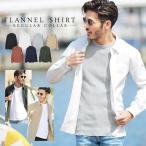 シャツ メンズ トップス 長袖シャツ ネルシャツ 無地 レギュラーカラーシャツ カジュアルシャツ 綿100%