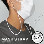 マスクストラップ マスクバンド マスクコード ネックストラップ レザー 本革 首かけ