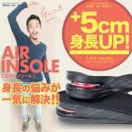 鞋子 - インソール メンズ シューズブーツスニーカー用 シークレット 中敷き エアークッション 衝撃吸収 靴 / エアーインソール