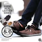 シューズ メンズ カジュアルシューズ 本革 レザー 靴 送料無料 / 本革プレーントゥースエードレザーシューズ