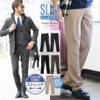 ショッピング細身 スラックスパンツ メンズ スリム 細身 ビジネス カジュアル スーツ 夏服 送料無料 / スリムスラックスパンツ