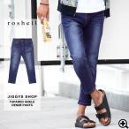 ショッピングジーンズ デニム メンズ アンクルパンツ クロップドパンツ ジーンズ ジーパン テーパードパンツ くるぶし丈パンツ 夏 夏服 送料無料