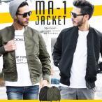 MA-1ジャケット メンズ ミリリージャケット フライトジャケット ブルゾン 送料無料