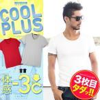 Tシャツ メンズ 半袖 無地 吸汗速乾 吸収速乾 涼感 冷感インナー クールビズ メンズインナー タダ割 夏服 送料無料 / クールプラスUネックTシャツ