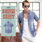 デニムシャツ メンズ 半袖シャツ 冬服 秋 冬 送料無料 / 半袖ウエスタンデニムシャツ
