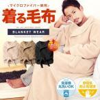 着る毛布 メンズ レディース ユニセックス 男女兼用 マイクロファイバー ブランケット 部屋着 フリース ガウン ひざ掛け / 着る毛布