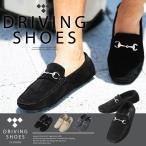 ショッピングドライビングシューズ ドライビングシューズ メンズ ローファー スリッポン スウェード シューズ 靴 送料無料