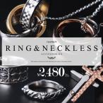ネックレス 指輪 リング 長財布 ウォレット メンズ  選べる20タイプ ペア ユニセックス レディース / アクセサリコレクション2015