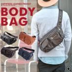 ボディバッグ メンズ ボディバック ショルダーバッグ ウエストバッグ PUレザー 鞄 送料無料