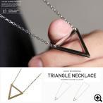 ショッピングネックレス ネックレス メンズ トライアングル 三角 アクセサリー 送料無料