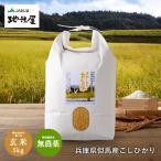 新米 無農薬 玄米 無農薬 無化学肥料 送料無料 玄米 5kg コウノトリ育むお米 有機 玄米 無農薬 コシヒカリ 西日本 但馬産 特A 玄米カイロ 無農薬米