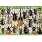 ピクチュアパズル APO-26-231 世界のクワガタ・カブトムシ 32ピース