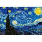 1000ピース ジグソーパズル 星月夜 マイクロピース 26 38cm
