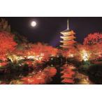 1000ピース ジグソーパズル 秋の東寺 五重塔-京都  50x75cm