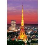 ジグソーパズル EPO-26-129 風景 東京タワーライトアップ 300ピース