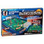 おもちゃ EPT-07290 ボードゲーム サッカー盤 ロックオンストライカー サッカー日本代表チームモデル