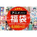ジグソーパズル ジグソーパズル 福袋 Vol.16(アニメ・キャラクター中心) 【ラッピング対象外】
