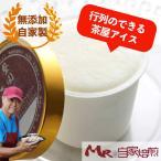 アイスクリーム 120ml カップアイス 自家製アイス 茶屋アイス 1個から何個でも!