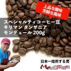 プレミアムコーヒー豆 ドリップ 自家焙煎 キリマン タンザニア モンデュール 200g