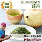 薫と香る高級煎茶