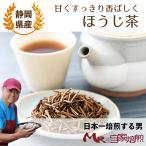 薫と香るほうじ茶