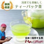 薫と香るティーパック茶