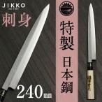 特製 刺身(柳刃) 240mm
