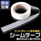 送料無料 シームテープ テント タープ 補修 防水 メンテナンス 幅20mmX長さ20m
