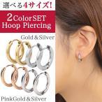 フープピアス  メンズ レディース 両耳 2色セット 金属アレルギー対応 ゴールド シルバー