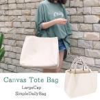 キャンバス トートバッグ 帆布 レディース 大容量 ベジバッグ シンプル デイリー バッグ
