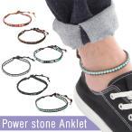 アンクレット パワーストーン メンズ レディース 本革 レザー 天然石 サイズ調整可能