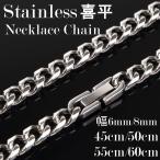 メンズ 喜平 ステンレス ネックレス チェーン 中折れ式 バックル 軽量 金属アレルギー 対応 シルバー