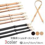 本革 ショルダーバッグ ベルト バッグ 鞄 付け替え ショルダー ストラップ レザー 幅1.2cm / 1.5cm / 1.8cm