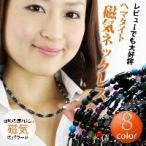 (訳あり品) ヘマタイト☆ 磁気ネックレス☆おしゃれ!選べる8カラー選べるサイズ。傷あり、紐の緩みあり(パワーストーン 天然石 アメジスト)P19Jul15