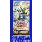 パズル&ドラゴンズTCG エクストラブースターパック PDE-01 神護の城塞都市 未開封新品:TC メール便送料無料